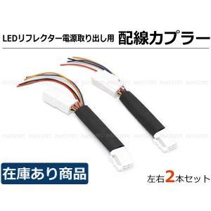 20系 ウィッシュ LEDリフレクター 電源取り出し用ハーネス カプラーオンで電源取出し partstec