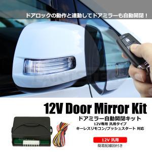 汎用 ドアミラー自動開閉 キット 自動格納 日本語説明書付