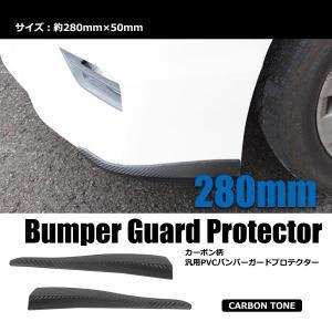 汎用 フロントリップスポイラー カーボン調 長さ:280mm...