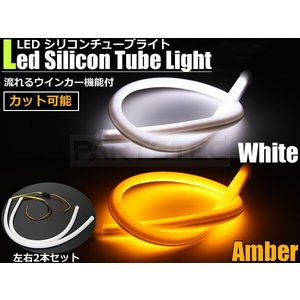 12V 汎用 LED シリコンチューブライト 流れるウインカ...