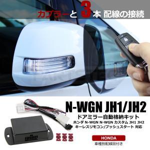N-WGN NWGN 専用 ドアミラー自動格納キット キーレス連動 専用カプラー 配線図付 partstec