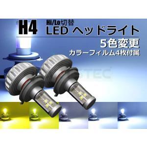 H4 LEDヘッドライト 色温度変更可能 CREE XM-L2 chip 3連 3000LM|partstec