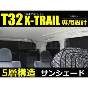 エクストレイル T32 フル サンシェード 8点セット/1台...