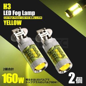160W H3 LEDフォグ 12V/24V イエロー 爆光 LEDフォグバルブ LEDフォグランプ 2個セット ジムニー JA71/JA11/JA12/JA22など|partstec