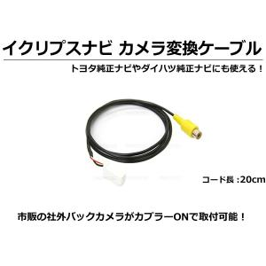イクリプス用 バックカメラ変換ケーブル カメラ入力端子変換ケーブル RCAへ変換 ECLIPSE エクリプス AVN|partstec
