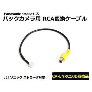 パナソニック ストラーダ 用 バックカメラ変換ケーブル RCAへ変換 社外バックカメラをナビに接続 変換アダプター CA-LNRC10D CA-LNRC10|partstec