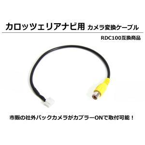 カロッツェリア ナビ用 バックカメラ変換ケーブル RCAへ変換 リアカメラ ハーネス 互換商品 : RD-C100|partstec