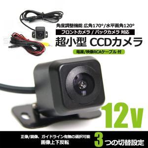 超小型 CCDバックカメラ 角度調整 角型 防水 ガイドラインなし/あり 正像・鏡像切替 12V リアビューカメラ|partstec