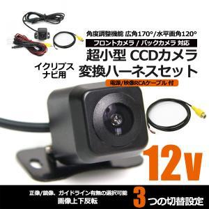 高画質 CCDバックカメラ + 変換ケーブル イクリプス 変...