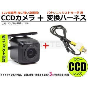 パナソニック ストラーダ CCDバックカメラ + 変換ケーブル 互換 CA-LNRC10D RCA変...