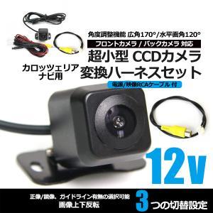 カロッツェリア ナビ 対応 CCDバックカメラ + 変換ケーブル MRZ99 互換商品 : RD-C100|partstec