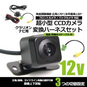 CCDバックカメラ クラリオン ナビ 変換ケーブル リアカメラ セット バックカメラ変換 フロントカメラにも使用可能 互換商品 : CCA-644-500|partstec