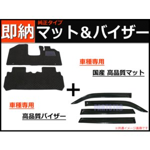 MH34S ワゴンR フロアマット & サイドバイザー 純正ベース 対応年式 : H24/9〜H29/2|partstec