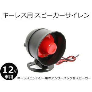 キーレス 用 1トーン サイレン スピーカー 12V キーレ...