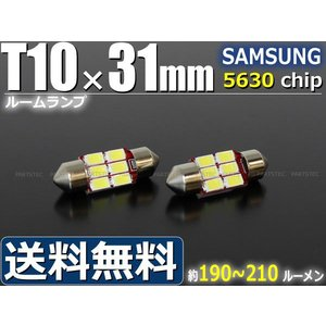 T10×31mm ホワイト 正規SAMSUNG 6SMD T10 31mm ルームランプ 室内灯 ルーム球 ラゲッジランプ など 6W級 2個|partstec