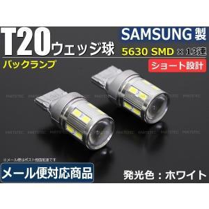 T20 LED バックランプ ホワイト 12V/24V EPISTAR + CREE 2個1セット|partstec