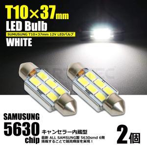 SAMUSUNG製 T10×37mm LEDバルブ ホワイト 2個 5630SMD キャンセラー内蔵...