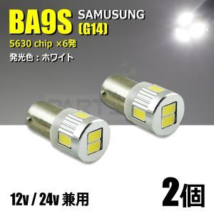 BA9s G14 180° LED 6W 12V 24V 対応 SAMSUNG製 ホワイト/白 トラック 船舶 など 2個セット|partstec