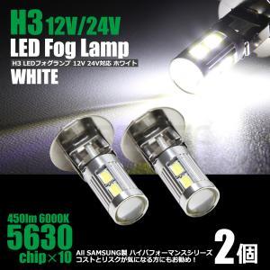 H3 LEDフォグ 12V/24V ホワイト All Samsung製 5630smd 白 ショート設計 10連 プロジェクターレンズ付 LEDフォグバルブ LEDフォグランプ  2個セット|partstec