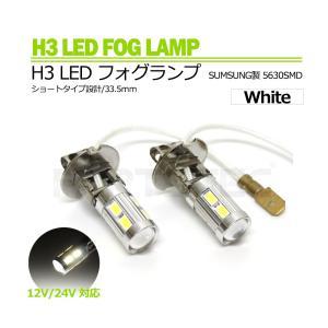 H3 LEDフォグランプ 12V/24V ショート設計 短い 10連 プロジェクターレンズ付 5630smd LEDランプ デイライト 2個×1セット|partstec
