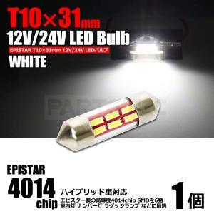 12V 24V T10×31mm ルーム球 LED T10 31m ホワイト ルームランプ 室内灯 EPISTAR 4014chip 1個|partstec