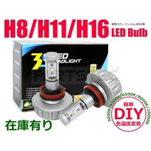 H8/H11/H16 LEDフォグランプ 色温度を選べる CREE XM-L2 chip 2200LM 30系プリウス 20系 アルファード ヴェルファイア など|partstec