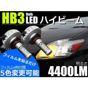 HB3 LEDハイビーム 色温度を選べる CREE XM-L2 chip 4400LM 30系プリウス アクア 10系 20系アルファード など|partstec