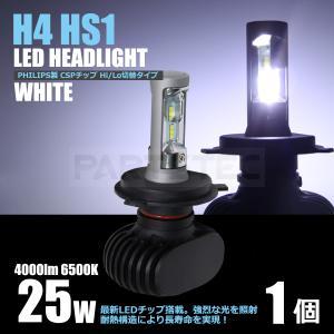 バイク用 H4 オールインワン LED ヘッドライト Hi/Lo切替 25W 6500K 4000lm 車検対応 CSPチップ 一体型 ファンレスアルミヒートシンク構造 1個|partstec