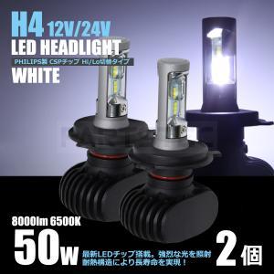 オールインワン LED ヘッドライト H4 Hi/Lo切替 50W 6500K 8000lm 車検対応 高輝度 CSPチップ 一体型 ファンレス アルミヒートシンク構造 2個1セット|partstec