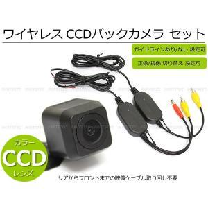 最新 12v CCD バックカメラ or フロントカメラ どちらでも使える + 無線ワイヤレスキット ガイドライン表示切替可 + 正像/鏡像切替可|partstec