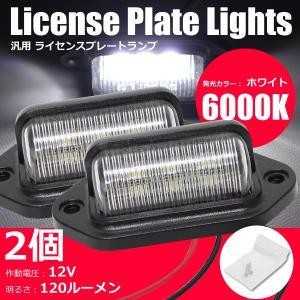12v 汎用 LED ライセンスランプ ナンバー灯 6000K 120LM ライセンスプレートランプ 2個/1セット partstec