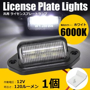 12v 汎用 LED ライセンスランプ ナンバー灯 6000K 120LM ライセンスプレートランプ 1個 partstec