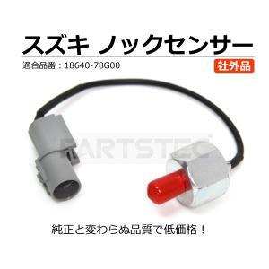 アルト ノックセンサー HA12S / HA12V / HA22S / HA23S / HA23V / HA24S / HA24V / HA25S / HA25V 社外品 対応品番 : 18640-78G00|partstec
