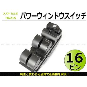 セルボ HG21S パワーウィンドウスイッチ 4+12ピン|partstec
