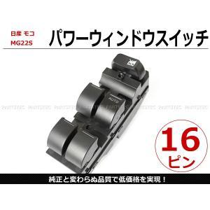 モコ MG22S パワーウィンドウスイッチ 12+4ピン|partstec