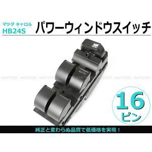 キャロル HB24S パワーウィンドウスイッチ 16ピン|partstec