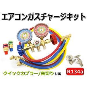 マニホールドゲージ エアコンガスチャージ R134a用 缶切り / クイックカプラー付き partstec