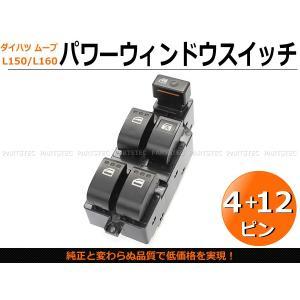 「即納」 パワーウインドウスイッチ ムーブ L150S L160S ムーブカスタム パワーウィンドウスイッチ 4+12ピン 16ピン 新品 社外 純正互換品番:84820-B2010|partstec