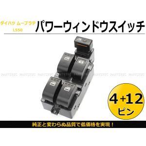 「即納」 ムーブラテ ムーヴラテ L550S L560S パワーウインドウスイッチ パワーウィンドウスイッチ 12+4ピン 社外品 新品 純正互換品番:84820-B2090|partstec
