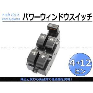 「即納」 パッソ KGC10 10系 パワーウィンドウスイッチ パワーウインドウスイッチ 12+4ピン 社外品 新品 純正互換品番:84820-B2090|partstec