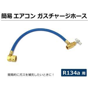 簡易 エアコンガスチャージ ホース R134a 用  partstec
