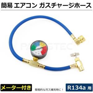 簡易 エアコンガスチャージ ホース メーター付き R134a 用 partstec