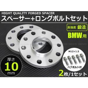 BMW ワイドトレッドスペーサー 鍛造 「10mm」 PCD120 72.6 2枚 +「首下36mm」 ロングボルト×10本セット ホイールスペーサー E82 E87 E88 E30 E36 E46 E92 他|partstec