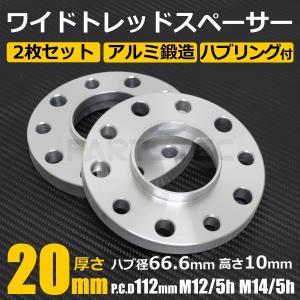 ハブリング付き リア専用 ベンツ 鍛造 ワイドトレッドスペーサー 「PCD112 20mm M12/M14対応 ハブ径66.6」W204 W205 W211 他 ホイールスペーサー 2枚/1セット|partstec
