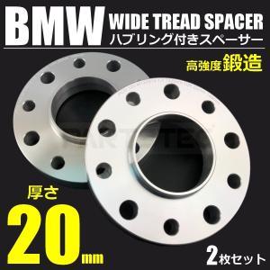 ハブリング付き BMW 鍛造 ワイドトレッド スペーサー 「PCD120 20mm M12/M14対応 ハブ径72.6mm」 2枚/1セット|partstec