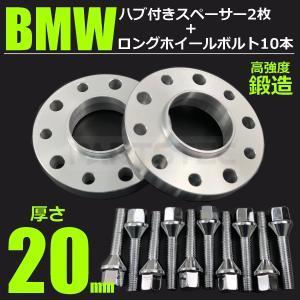 BMW 鍛造 ワイドトレッド スペーサー 「20mm」 2枚 + ロングボルト 「46mm」 10本 PCD120 M12/M14対応|partstec