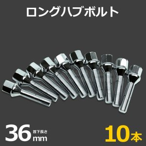 「10本セット」 ホイールロングボルト ハブボルト M12×1.5 首下長さ36mm テーパー60° メッキ ワイドスペーサー 装着時 輸入車 ベンツ BENZ BMW アウディ|partstec
