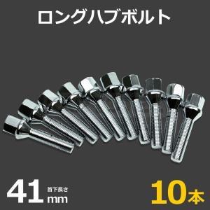 「10本セット」 ホイールロングボルト M12×1.5 60°テーパー 首下長さ 41mm メッキ ワイドスペーサー 装着時 輸入車 ベンツ BENZ BMW アウディ|partstec