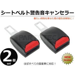 トヨタ車対応 警告音カット NEW シートベルトキャンセラー バックルタイプ ブラック 黒 2個1セット|partstec
