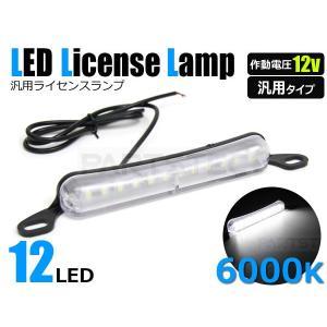 12v 汎用 LED ライセンスランプ ホワイト ナンバー灯 ジムニー エブリイ  1個 partstec
